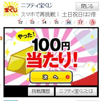 160718takarakuji_2