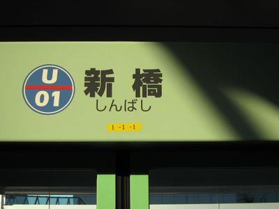110914yurikamome01