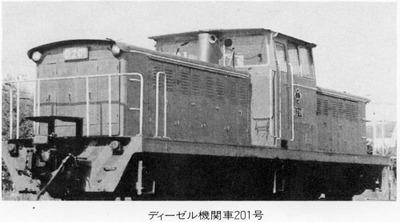 Rintetsu_d201