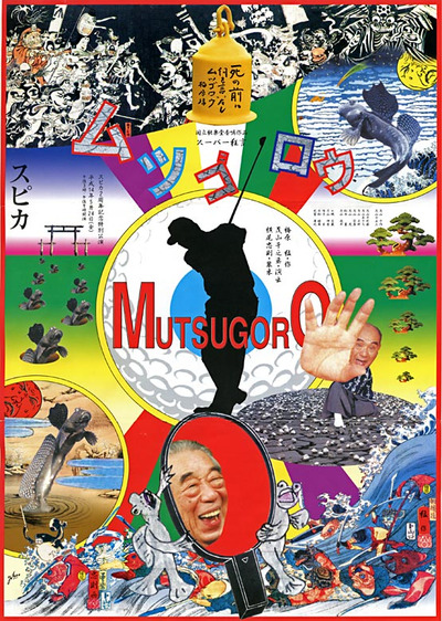 2002mutsugoro