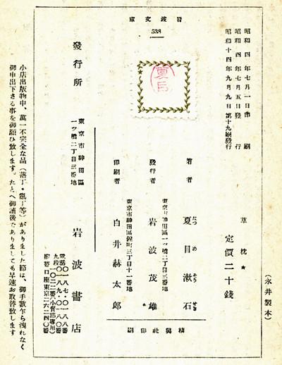 Iwanamibunko