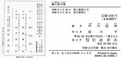Iwanamibunko2