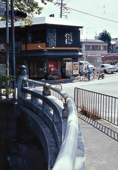 020919_westmisonobashi2