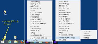 Win81_03
