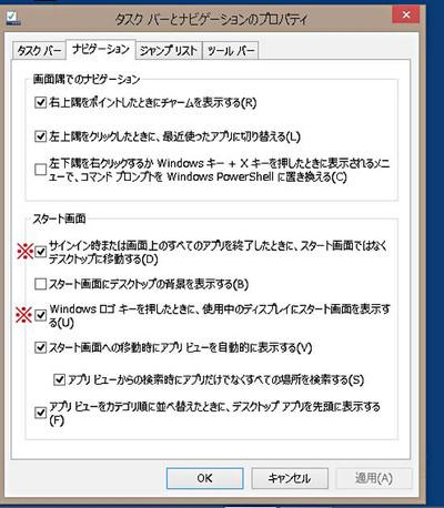 Win81_04