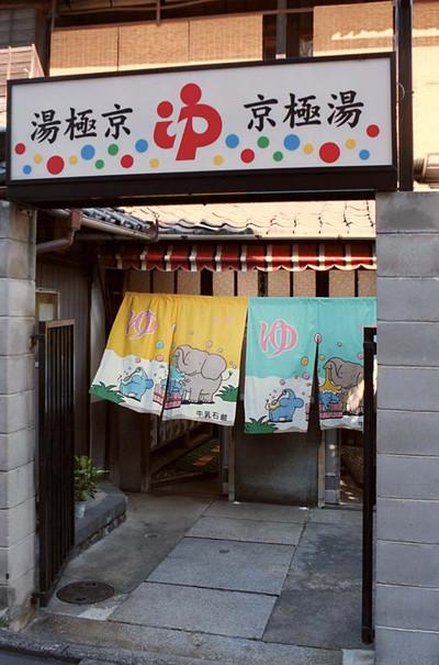 020918_kyogokuyu