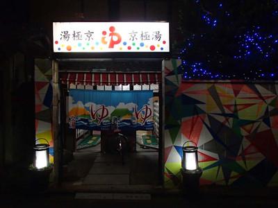 140918_kyogokuyu