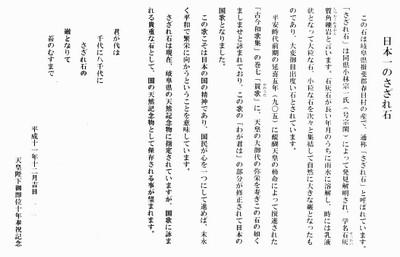 141011_gokoku02