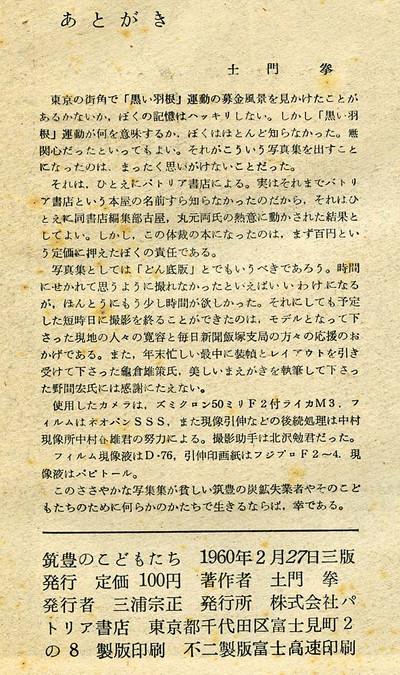 160428_chikuho03